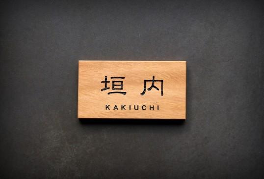 kakiuchi1