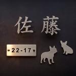 真鍮切り文字表札