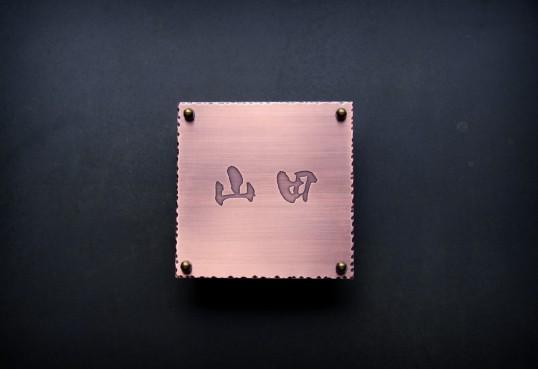 いぶし銅の表札