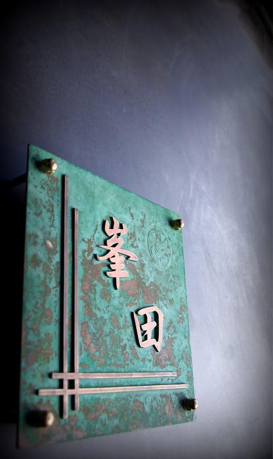 銅の表札 緑青サビ