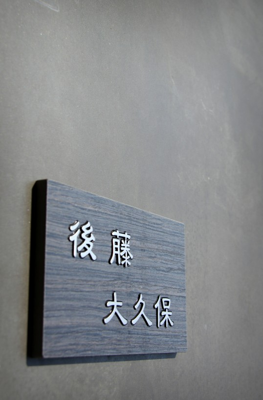 木目調タイル表札