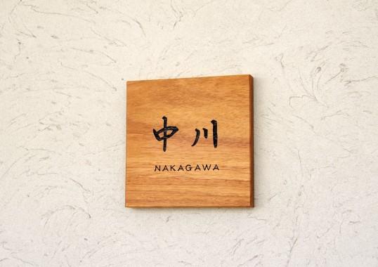 nakagawaY1