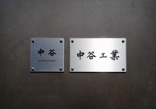 ステンレス浮き文字表札