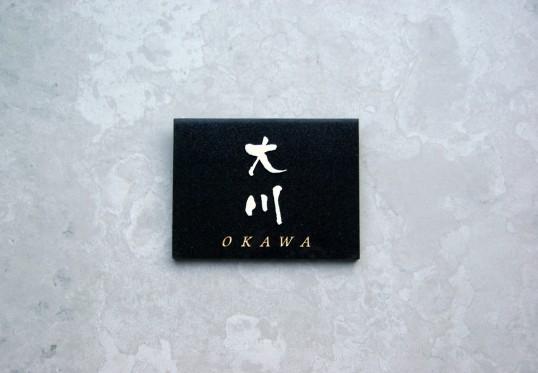 黒御影石の表札