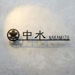 nakamizu5