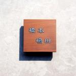 イペ材の表札