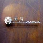 okamotoT5