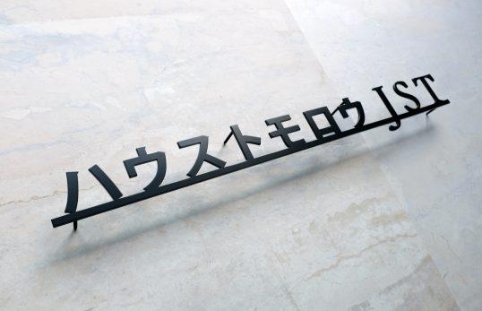 ステンレス切り文字看板