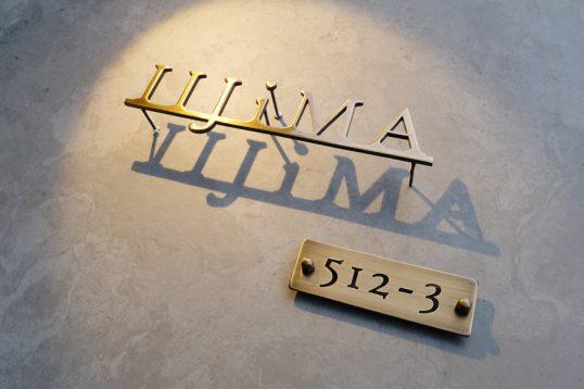 いぶし真鍮切り文字表札 番地プレート