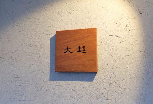 ookoshi1