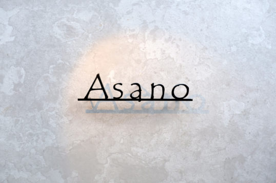 asanoNステンレス切り文字表札