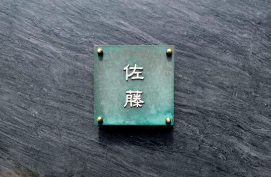 緑青サビの表札