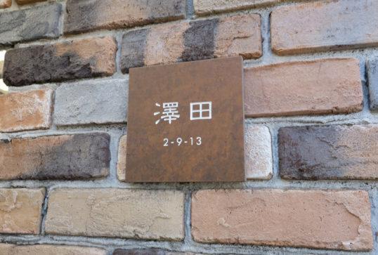 鉄サビ風タイル表札