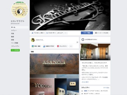 フェイスブック (facebookpage)