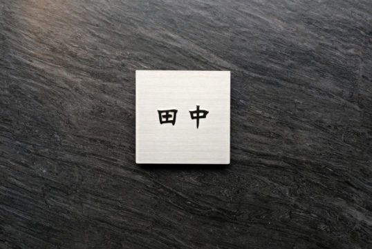 ステンレス切り文字表札