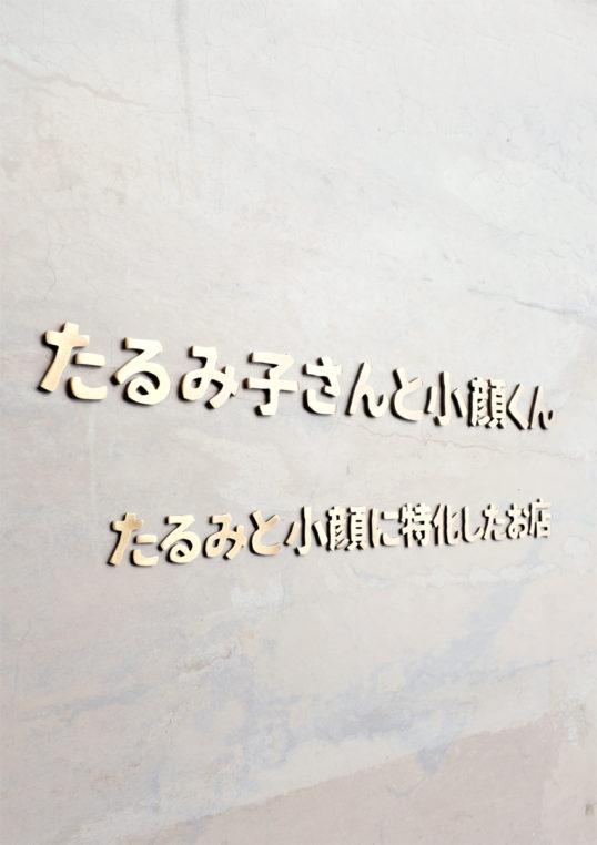 いぶし真鍮切り文字看板