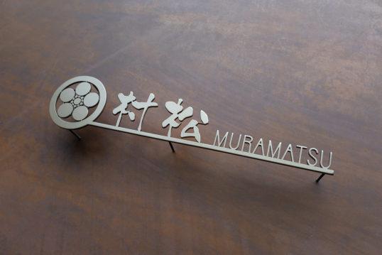 muramatsuR1