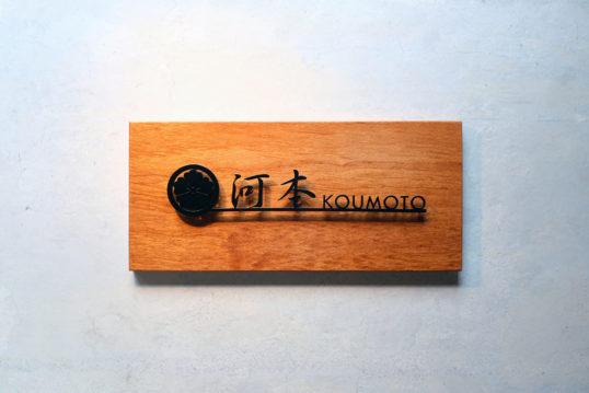 木の表札 ステンレス浮き文字