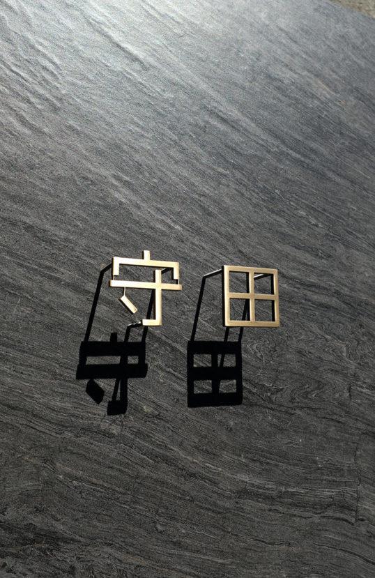 いぶし真鍮切り文字表札