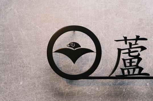 家紋デザインの表札