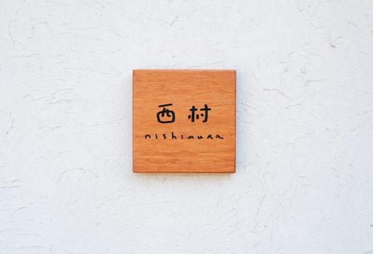 nishimuraKy